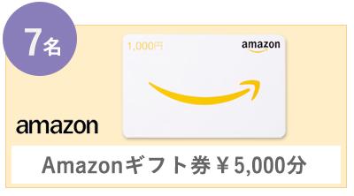 Amazonギフト券¥5,000