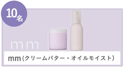 mm(クリームバター・オイルモイスト)